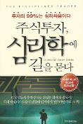 The Disciplined Trader - KOREAN TRANSLATION