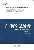 The Disciplined Trader - SIMPLIFIED CHINESE TRANSLATION